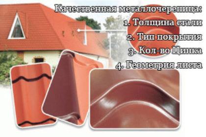 От чего зависит качество металлочерепицы?