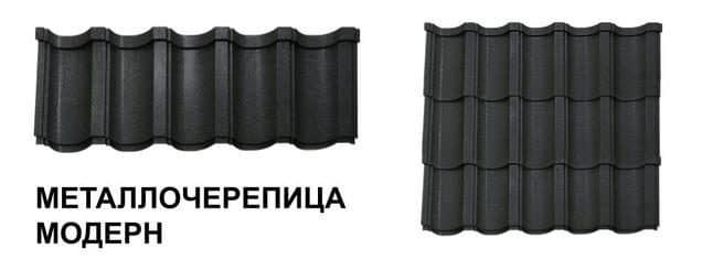 Металлочерепица Modern 15 1195/1145 мм, (ARVEDI - Італія), matt